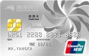 渤海銀行銀聯信用卡 白金卡