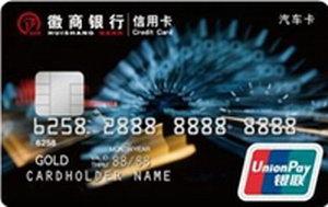 徽商銀行汽車主題信用卡 金卡(銀聯)