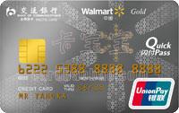 交通銀行太平洋沃爾瑪信用卡 金卡(銀聯)