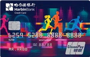 哈���I�y行�R拉松信用卡-新征程版(�y�)