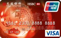 交通銀行標準信用卡 普卡