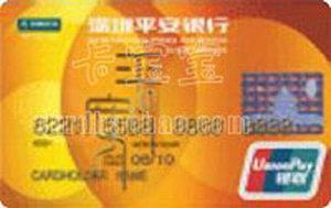 平安銀行銀聯信用卡