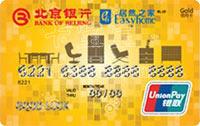 北京銀行居然之家聯名卡