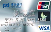 浦發Visa信用卡 白金卡標準版