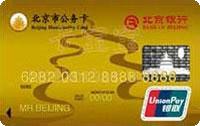 北京銀行公務卡 金卡