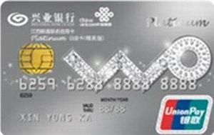 興業銀行江西聯通聯名信用卡白金卡(精英版)