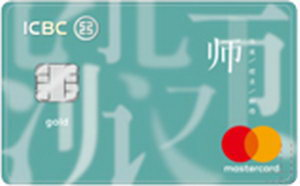 工商銀行教師信用卡(金卡,綠色)
