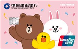 建設銀行LINEFRIENDS粉絲信用卡-三人組標準版 白金卡