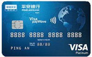 平安銀行白金信用卡(VISA)