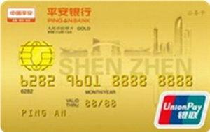 平安銀行深圳公務卡 金卡