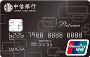 中信銀行易卡(白金卡)