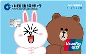 建設銀行LINEFRIENDS粉絲信用卡-雙人組標準版 白金卡