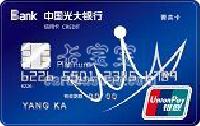 光大銀行信用卡菁英信用卡