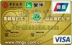 中國銀行蒙牛愛心信用卡 金卡