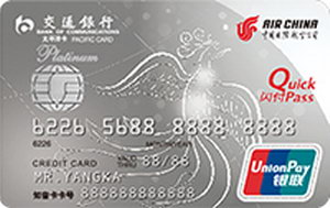 交通銀行國航聯名信用卡 白金卡
