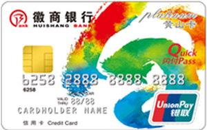 徽商銀行自動分期信用卡