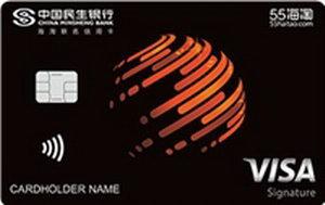 民生�y行55海淘�名信用卡 金卡(VISA)