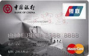 中國銀行白金信用卡(萬事達)