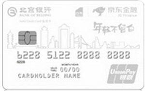 北京銀行京東白條聯名信用卡 金卡