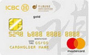 工商銀行開元信用卡 金卡