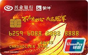 興業銀行蒙牛信用卡-紀念版 普卡