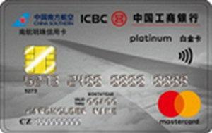 工商銀行南航明珠牡丹信用卡(白金卡,萬事達)
