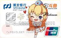浦發銀行夢卡之斗魚信用卡-2 銀聯(白金卡)