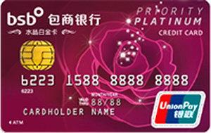 包商銀行水晶白金卡(銀聯)