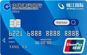 建設銀行龍卡WeHotel信用卡 金卡(銀聯)