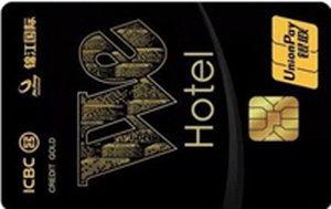 工商銀行WeHotel信用卡 金卡