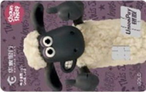 華夏小羊肖恩親子信用卡(金卡)-紫