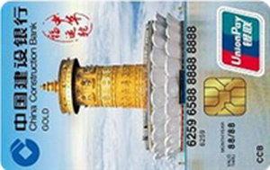 建設銀行龍卡中華福運輪信用卡 金卡(銀聯)