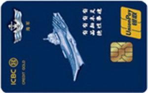 工商銀行軍魂信用卡-海軍