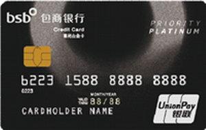 包商銀行尊尚白金信用卡 銀聯