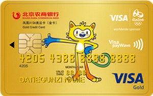 北京農商銀行鳳凰VISA奧運卡(金卡)