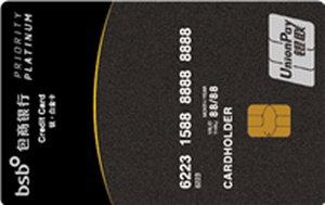 包商銀行銳·白金信用卡 銀聯