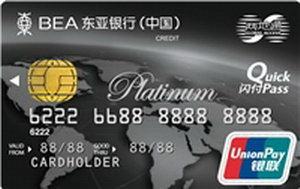 東亞銀行兩地通銀聯白金信用卡