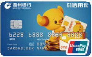 溫州銀行51信用卡 普卡(銀聯)