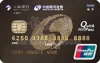 上海銀行銀河證券聯名信用卡 金卡