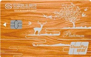 民生中國風主題信用卡-暖春.木紋卡 白金卡(銀聯)