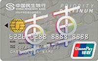 民生銀行車車信用卡經典版 標準白金卡