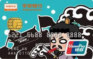 平安由你信用卡-十萬個冷笑話12 普卡