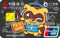 中信銀行YY直播聯名卡 白金卡(銀聯)