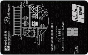 哈爾濱銀行丁香普惠金標準白金卡