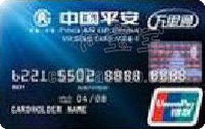 平安銀行萬里通聯名信用卡 普卡