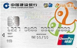 建設銀行龍卡同程信用卡 白金卡(銀聯)