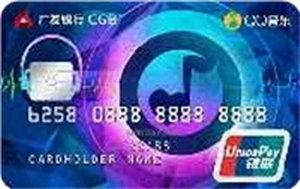 廣發銀行QQ音樂聯名信用卡 金卡