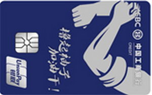 工商銀行World奮斗信用卡(郎平版普卡,銀聯)