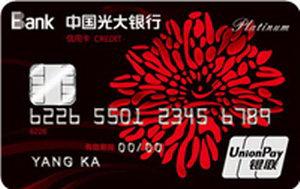 光大銀行陽光白金信用卡 銀聯