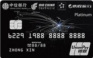 中信銀行國航攜程聯名信用卡(白金卡)